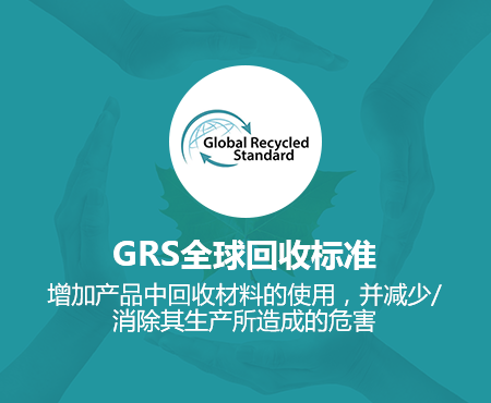 GRS全球回收标准认证